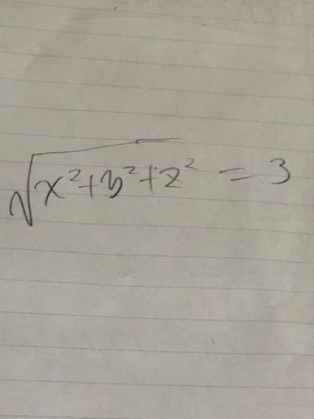 この式で、左辺の根号外したら右辺を2条するのはなぜですか?