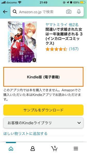 Amazonの電子書籍についてです 画像のとおりに何故か買えません、どうしたらいいのですか?