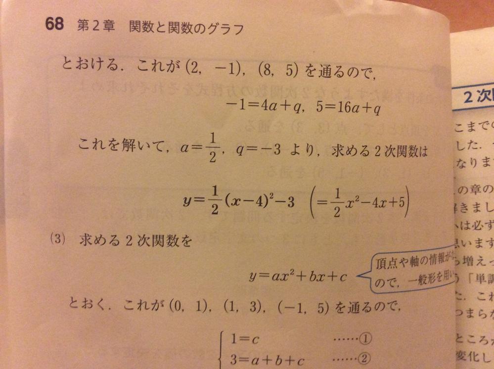 高校数学 数1 の1番上の問題がわかりません。 -1=4a+b,5=16a+b. を解いて、最終的にa=1/2になるみたいなのですが、どうやって計算したらこのような答えになるのでしょうか?
