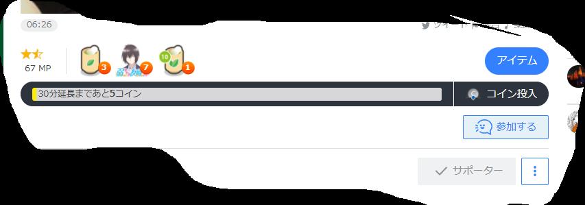 ツイキャスの「参加する」ボタンについて教えてください。 添付画像についてです。
