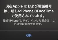 """突然""""現在AppleID及び電話番号は新しいiPhoneのFaceTimeで使用されています""""と出ました。 自分のデバイス確認したところ自分のiPhone以外リストにいなかったのですが、こう言った場合はどう対処するべきか教えてください。"""