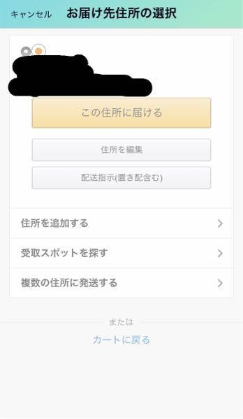 Amazonで、購入しようとしてレジに進むを押したのですが、この画面から先に行けないです。 解消法ってありますか?