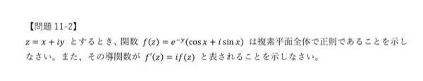 複素数の証明問題です。さっぱりです。解説よろしくお願いします!