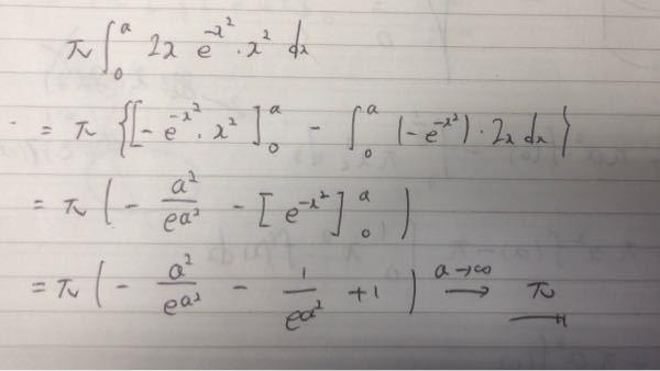 数学のノートに写真のような式が書いてありました。 1段目から2段目の式変形がわかりません。 形的に部分積分をやったと思うのですが、もしそうなら積分する部分は2x^3のだと思います。e^(-x^2)って積分できないですよね?ところが、[ ]の中の形を見るとそうでも無いようで、 e^(-x^2)を積分する部分にして、e^(-x^2)/-2x としているように見えます。 もしこれが、e^2xなど、合成された関数が1次ならできることは知っているのですが、2次でも出来るのでしょうか。 それとも、この書き写しが間違っているのでしょうか、教えてくださいませんか