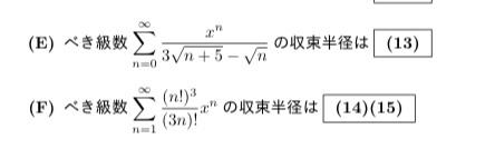 収束半径を求める問題です。お願いします!!