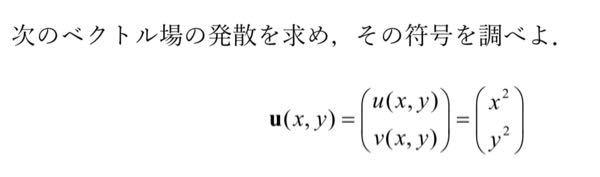 この問題でdiv u= 2(x+y) となったのですが 符号を調べよとはどういう意味ですか。