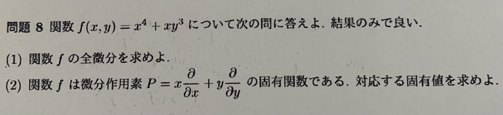 数学の全微分の分野で出てきた問題なのですが。(2)がわかりません。 何をしたらよいか分からないので、解き方と答えを教えていただきたいです。