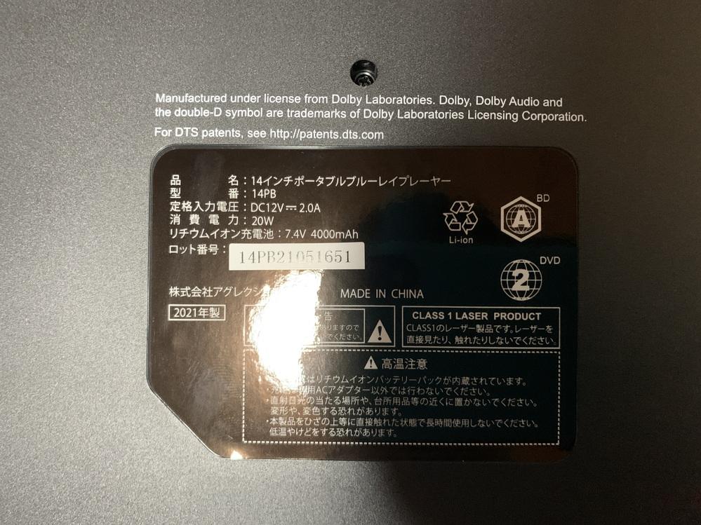 買ったばっかりのブルーレイレコーダーで、 充電中にピーと音がなります。 対処法などをご存知の方よろしくお願いします。 機種はSuperbeの14インチです。 詳しい事は写真をご覧下さい。