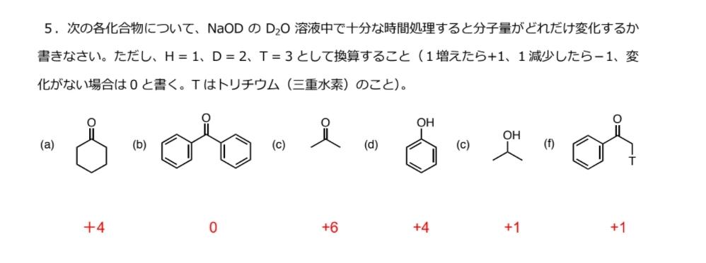 大学の有機化学です。 写真の(d,e,f)の解説をお願いします。 cが二個ありますが二個目をfとします。
