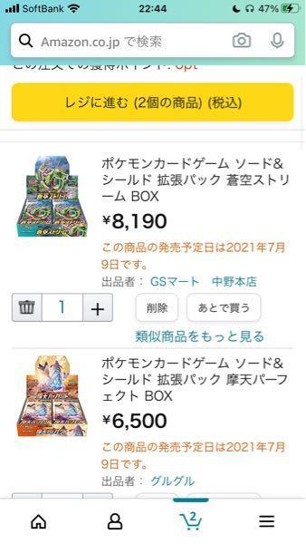 新発売のポケモンのカードの値段が全然違うのですが、どちらが良いのでしょうか やはり高い方がよいのでしょうか