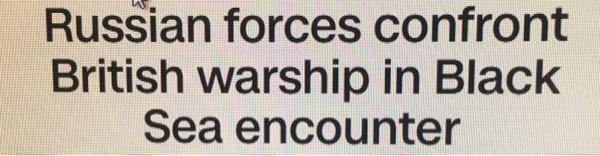 英語。 画像は本日のニュースなのですが、forcesがどう訳されるのか分かりません。 黒海でエンカして向かい合った という所までは分かるのですが、forcesが余ってしまって。