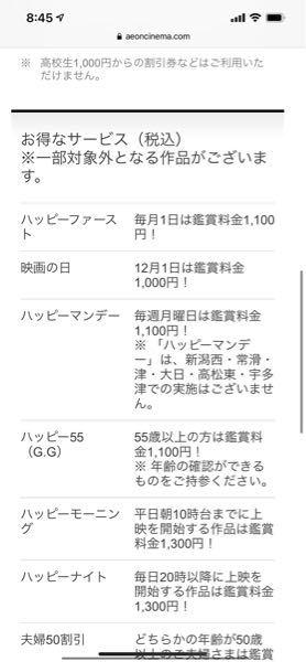 イオンシネマは毎週月曜日はハッピーマンデー? 視聴料金1100円ですか?