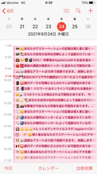iPhoneのカレンダーがウイルスだらけです。 対処法などあれば教えてください。 お願いします。