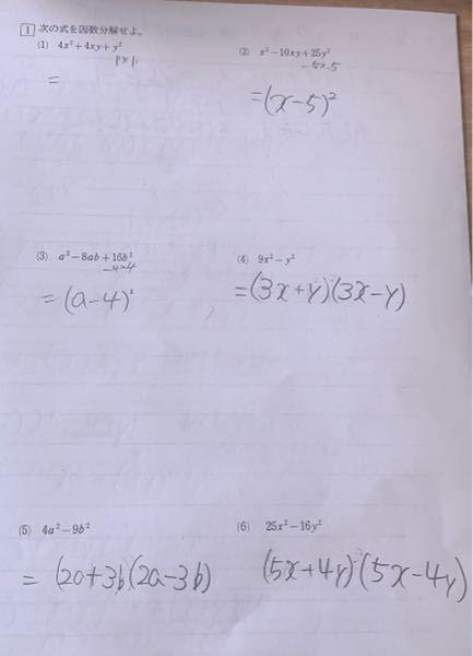 1番が分かりません!教えてください 2から6は合ってるか教えて欲しいです