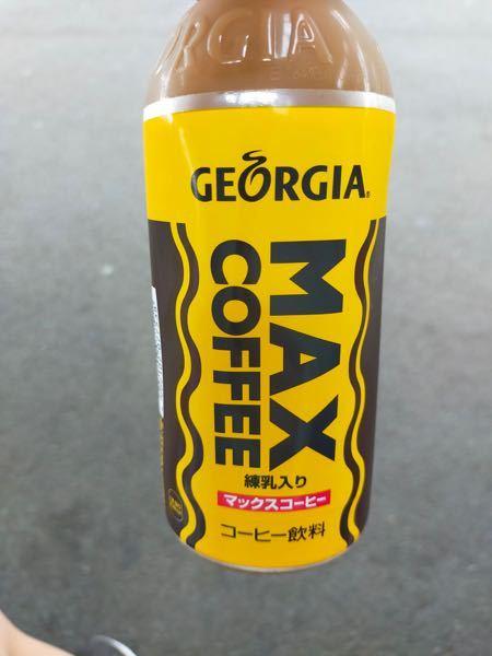 九州の方、 マックスコーヒーのこのペットボトルやつって九州でも売ってますか?? コーヒー