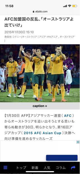 サッカーオーストラリア代表がアジアにいる事で中東の国が反発しているらしいです。以下の画像にあるように。中東の国がオーストラリア代表がアジアにいる事で、W杯の出場枠が1つ減らせれているようなものかだから 反発しているらしいです。 でも仮に中東の国が望むようにオーストラリアをアジアから追い出してもW杯の出場枠は、減らされる可能性が高いですよね? オーストラリア代表がアジアにいる現在の4.5枠からオーストラリアがアジアからいなくなった時、3.5に減らされる可能性が高いですよね? だから、オーストラリア代表がいようがいまいが同じ事ですよね? というかむしろオーストラリア代表は、アジアにいた方がよくないですか?