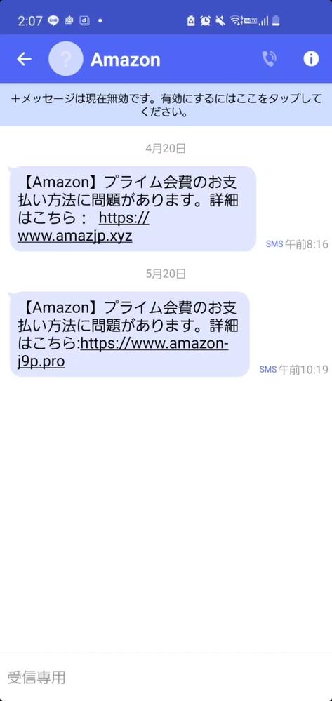 Amazonプライム会員に入ってないのに、お支払いに問題がありますと出ています。これは一体何で...
