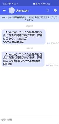 Amazonプライム会員に入ってないのに、お支払いに問題がありますと出ています。これは一体何ですか? あと、 URLをタップするとセキュリティ警告画面が出てきました。