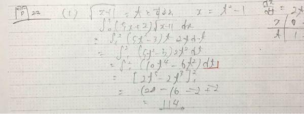【置換積分】 5行目まではあっていて、あとは普通に積分するだけなのですがその積分がうまく行きません。 答えは48です。どこが間違っているのか教えてください。