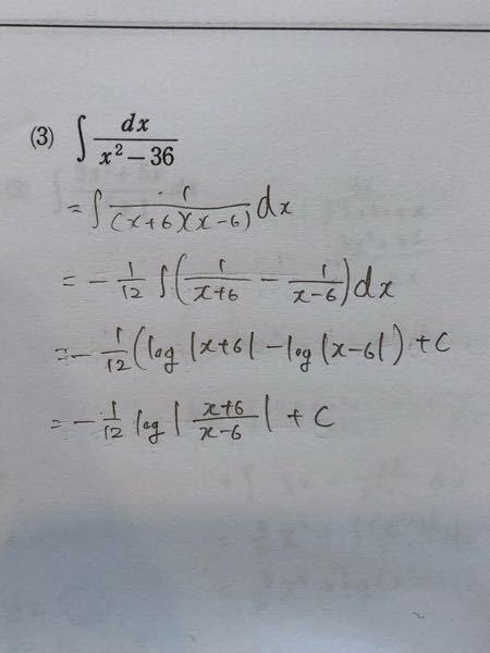 部分分数分解を使う積分について教えてください。 これはどこが違いますか?