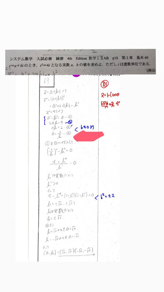 bは実数であると問題文に書いてあるのでbは0の可能性もありますよね? ではなぜ「bが0ではない」と定義できるのでしょうか?