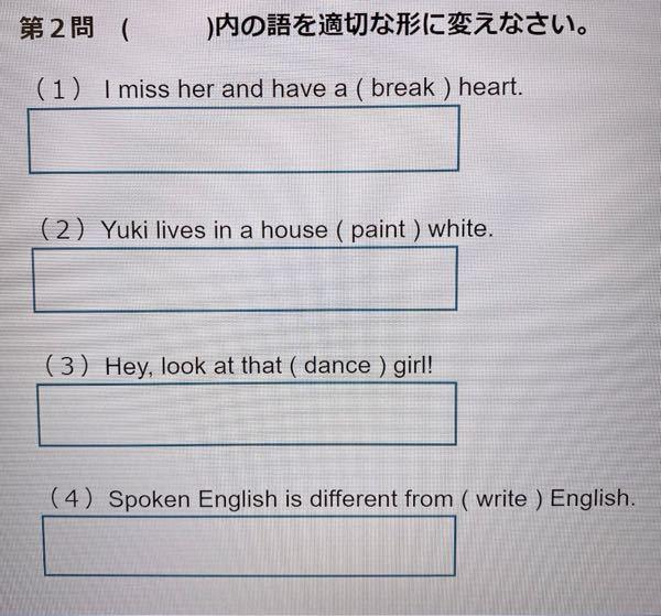 高校2年生の英語のレポート問題についてです それぞれ何が入りますか?