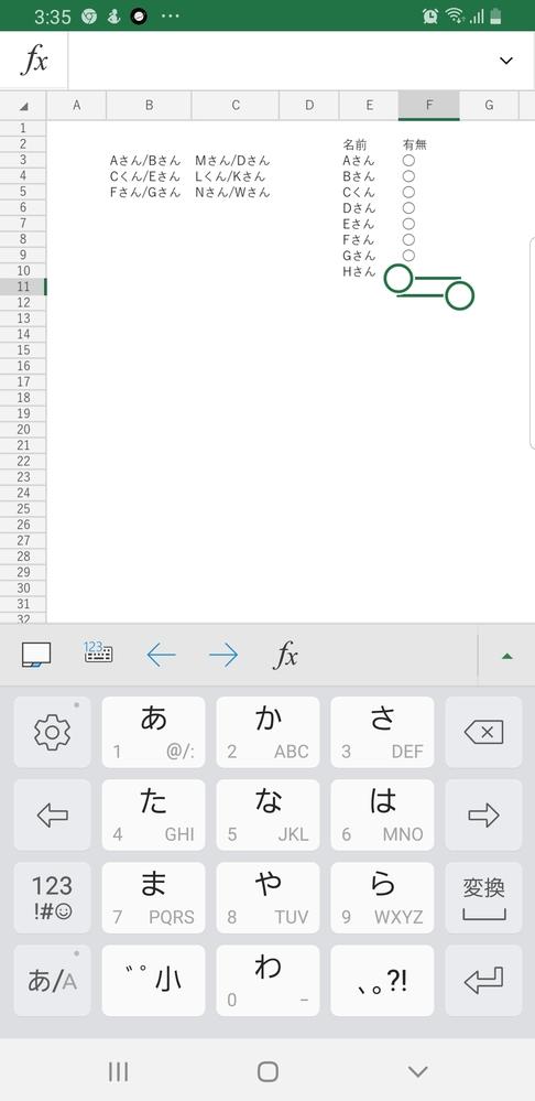 エクセルの関数について 画像のように左側にペアで一つのセルに名前があるとき、右側に名前のリストをつくって、左側に名前があるときは◯、ないときは×となるような関数を教えてほしいです。 もし可能であればよろしくお願いします