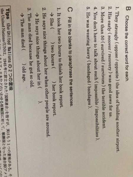 高校一年生コミュニケーション英語の問題です。 写真の問題がわかりません。教えて下さると嬉しいです。
