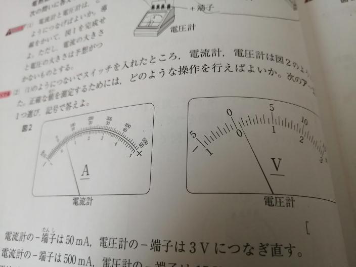正確な値を測定するためにはどうつなぎなおすといいか。 答えは500mA 15V なんですけど考え方がわかりません、 考え方教えてください。
