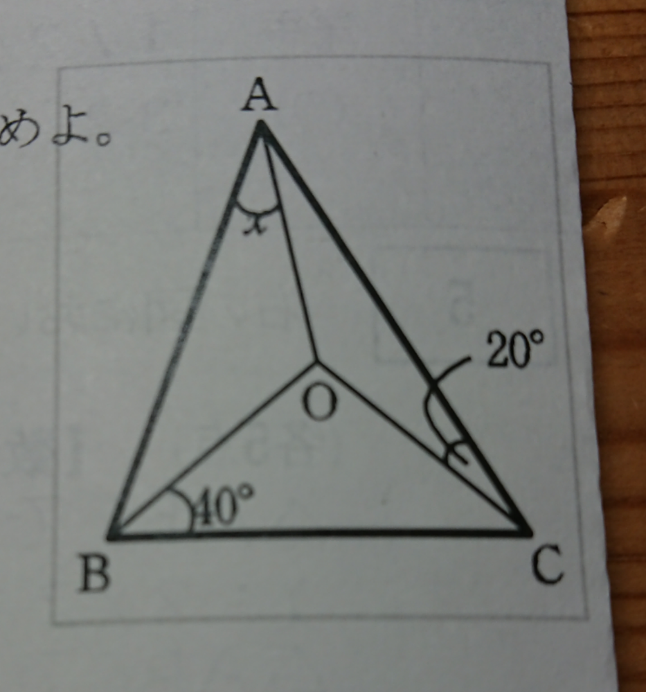 点Oは△ABCの外心である。∠xの大きさを求めよ。という問題です。 内角の和から、∠x=30°というのは分かったのですが、内角の和の計算じゃなくて、ちゃんとした解き方はありますか? 教えてください。