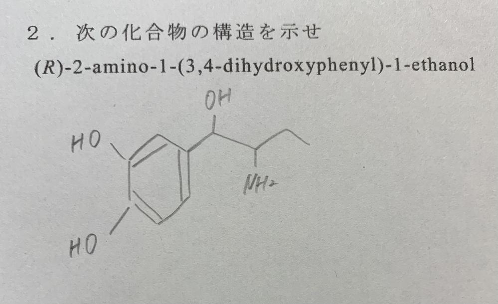 有機化学の問題です。 次の化合物の構造を示せという問題で、書いてみたのですがあっているか不安です…。 どなたか確認して貰えませんでしょうか………
