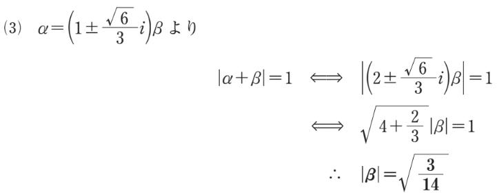 「複素数α、βは3α^2+5β^2-6αβ=0、|α+β|=1を満たすとする」 問 |β|を求めよ という問題なのですが、√の計算はどこから出てきたんでしょうか。教えてください。