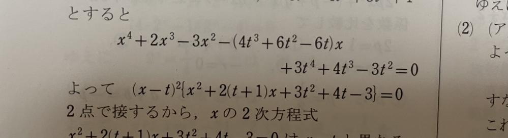 このような因数分解を手っ取り早くする方法はないでしょうか。 高校数学 数Ⅱ