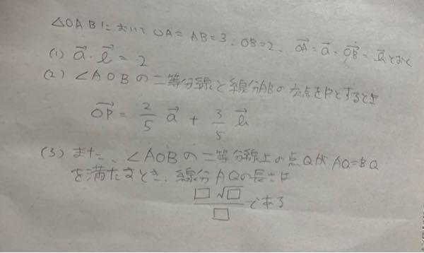 ベクトルです!数学が好きな人はおそらく簡単です! この3番の解き方がどうしても分からないのですが、分かりやすく教えてください!