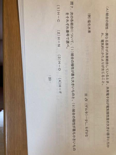 高校の化学基礎の問題です。問7がわかる方いらっしゃいますか?よろしくお願いします。