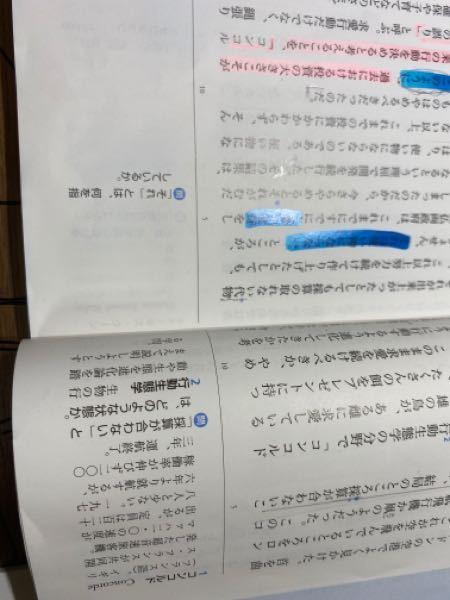 現代文の教科書のしたのここって答えどこにあるんですか?
