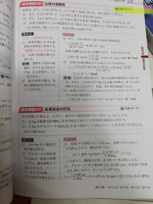 至急!!!!化学ある程度できる方! 基本例題27(2) 浸透圧は、半透膜で仕切られていないと考えられないはずですが、どうしてこの問題では半透膜を考えていないのでしょうか?