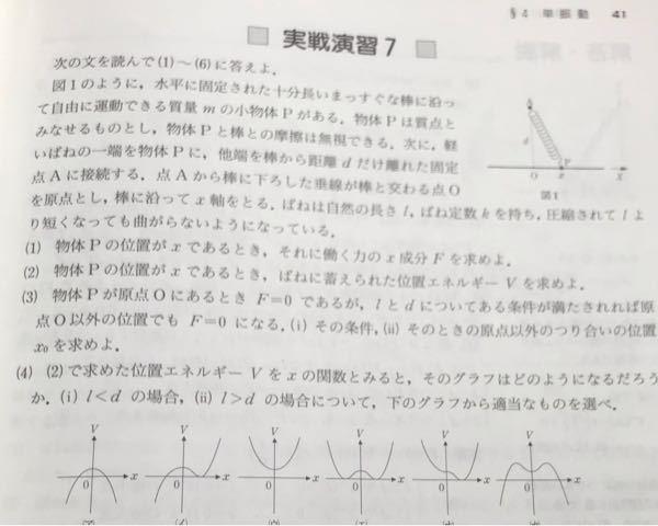 この(4)でかかる力をf(x)とおくとf(x)=-V'(x)が成り立ち、f(x)=-V'(x)は常に成り立つと解答にあるんですがなぜですか?