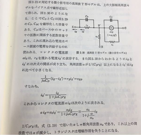 【電子回路】 電子回路初学者です。 添付画像(見づらいと思いますので、リンク先にも同じ画像を掲載しました)の文の中に、「コレクタの電流源αi_Eは、r_Eを流れる電流i_E'に依存する。」とあり、図でも、αi_E=α₀i_E'とあるのですが、なぜそうなるのですか?(図のC_Ꭰは、拡散容量、C_Cは、空乏層容量です。) https://d.kuku.lu/821b4c805