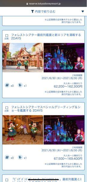 東京ディズニーランドにある新しいショーの「クラブマウスビート」が観れるバケパ(バケーションパッケージ)ってありますか? 「ミッキーのマジカルミュージックワールド」はあるんですが…販売します。と公式では書いてあったのでサイトに飛んだもののないと思います。 いつ販売されるんですかね、?