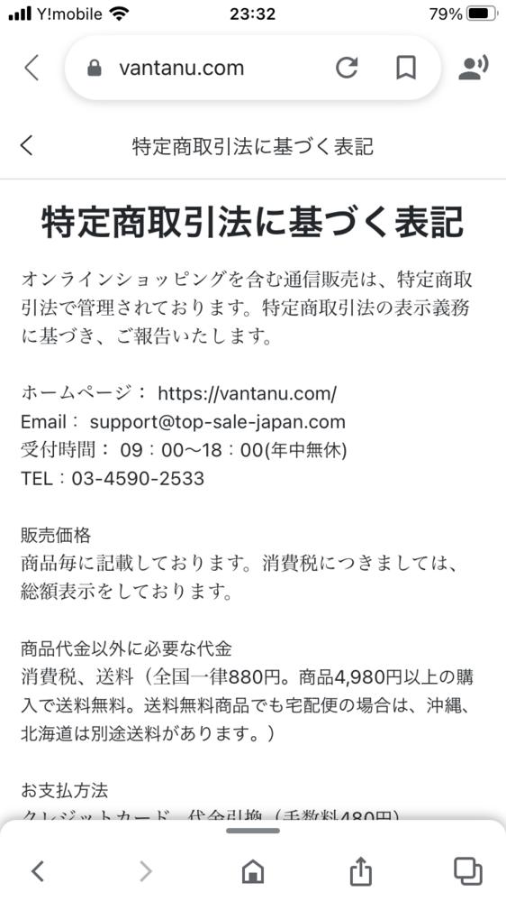 先日インスタの広告からこのサイトで買い物をしました。 ホームページを見て何となく怪しいかな? と思ったので、商品が届く前に調べておこうと思っています。 Vantanuというネットショップです。 代表者名と住所が載ってないのです。 詐欺サイトでしょうか? どなたか利用された事はありませんか? ご回答よろしくお願い致します。