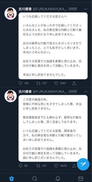 分かる方教えてください。 優香ちゃんのこのツイートは何を謝っているのですが? なんかしたのですか?