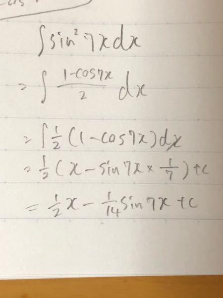 この積分は合っていますか?