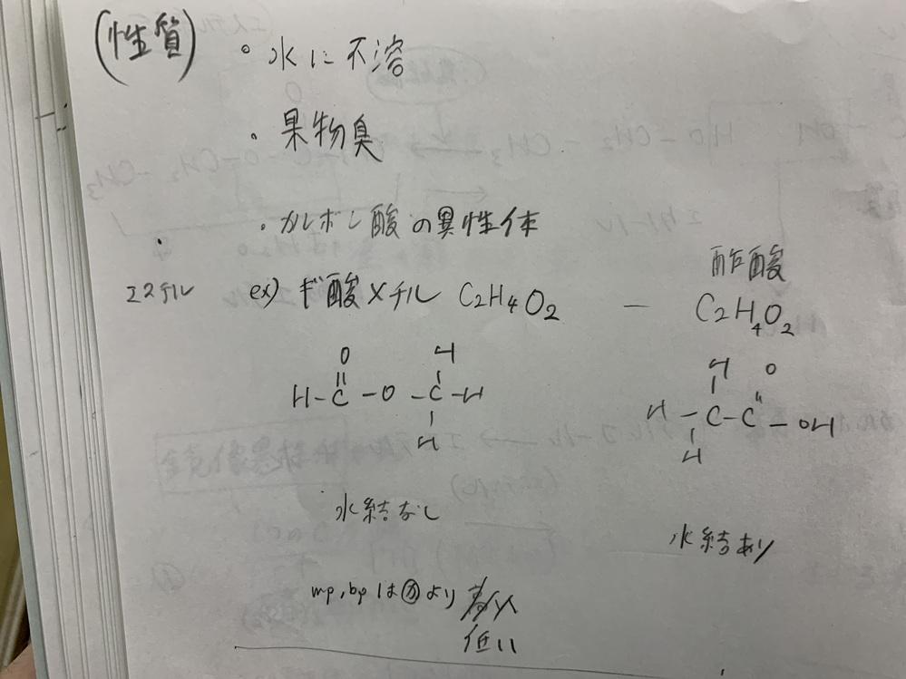 蟻酸メちるは カルボン酸 酢酸は エステル 構造式を書いたらどちらにもCOOHがありました。どうやって見分けるんですか? 画像を一応付けておきます。 見分け方を教えてくださるとありがたいです。