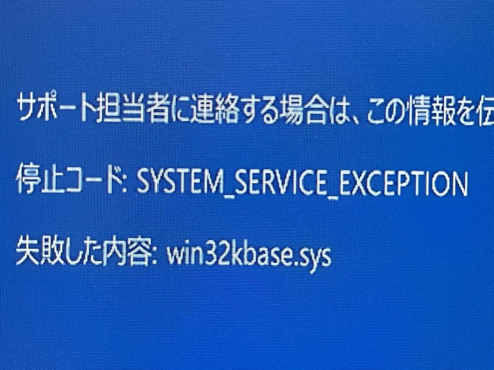 windows10(64ビット)の自作PCを使っているのですが、電源ボタンを押すと更新して再起動とすると表示されるので再起動したら 青いバックに 「デバイスに問題が発生したため、再起動する必要があります。エラー情報を収集しています。自動的に再起動します。」 停止コード:SYSTEM_SERVICE_EXCEPTION 失敗した内容:win32kbase.sys と表示され更新ができません。 電源を切って再度電源を入れればパソコンは立ち上がるのですが、又電源ボタンを押すと更新して再起動とすると表示されます。又再起動すると 青いバックに 「デバイスに問題が発生したため、再起動する必要があります。エラー情報を収集しています。自動的に再起動します。」 停止コード:SYSTEM_SERVICE_EXCEPTION 失敗した内容:win32kbase.sys が表示されます。 もう8回以上同じ事を繰り返しています。 何をすればエラーがなくなり更新ができるのかを教えてください。 どうかよろしくお願いいたします。