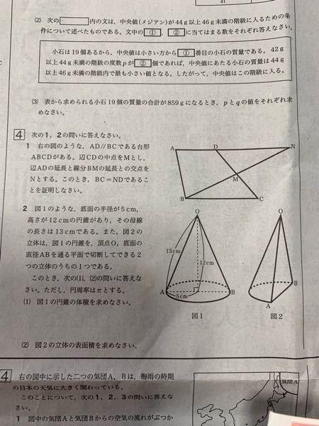 図1のような底面の半径が5cm高さが12cmの円錐がありその母線の長さは13cmである。また、図2の立体は図1の円錐を頂点O.底面の直径ABを通る平面で切断してできる2つの立体の1つである。図2の表面積を求めなさい