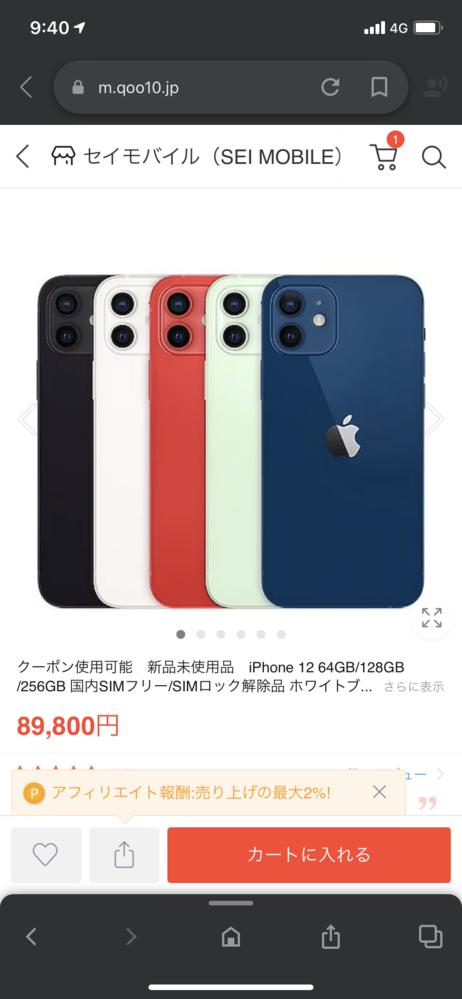こちらのサイトでiPhone12購入したのですが、調べてみると偽物?のような予測変換出てきたので少し怖いです。わかる方いたら回答お願い致します。