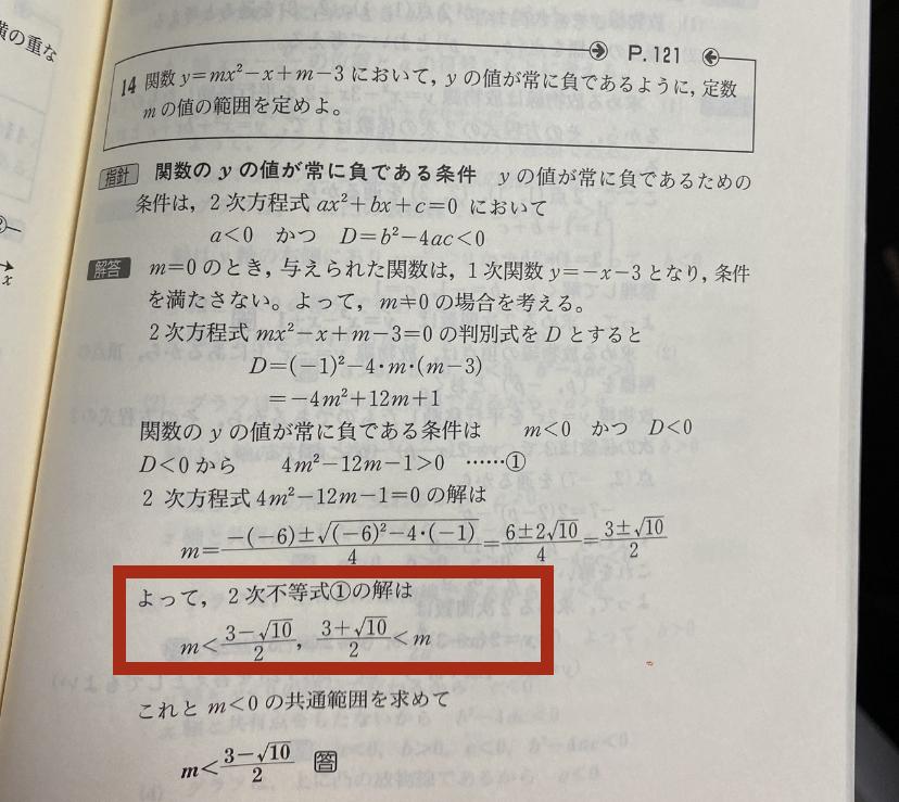 高校数学二次方程式です。 赤いところがなぜこのようになるかわかりません。解説お願いいたします。