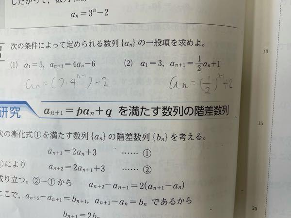 数B/数列・漸化式です。 これは合っていますでしょうか?
