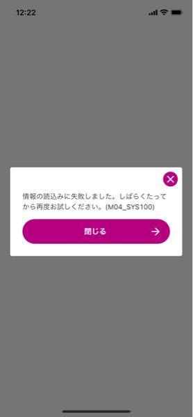 イオンウォレットのアプリが、全く開かなくなってしまいました。どーすればいいでしょうか? 直し方あるでしょうか? 放置で直りますか?